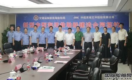黄埔文冲新型中型海洋救助船建造项目签约