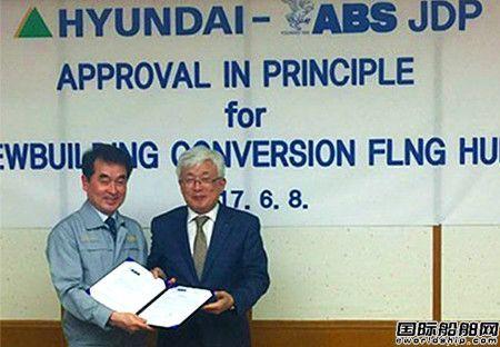 现代重工FLNG船体设计获ABS原则性批准