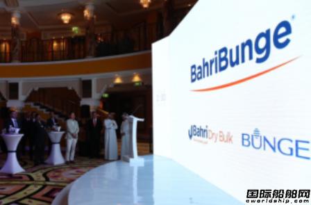 Bahri与Bunge成立散运合资企业