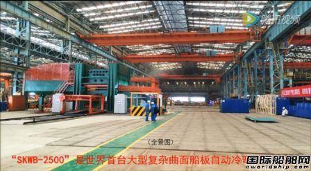 江南造船公开复杂曲面船板成形技术