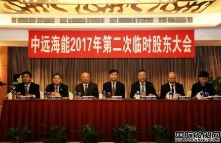 黄小文出任中远海运能源董事长