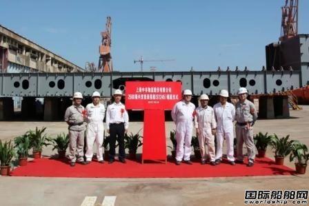 上海船厂2500箱内贸集装箱船S1245轮入坞铺底