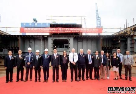金陵船厂一艘12000吨滚装船上船台
