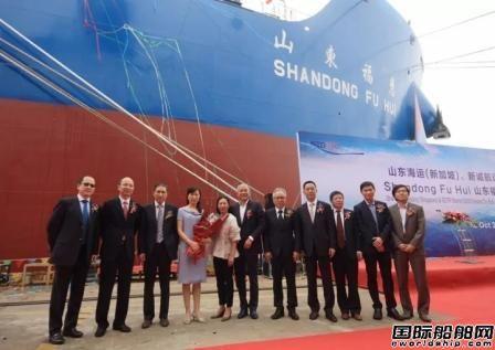 金陵船厂交付山东海运第三艘82000吨散货船
