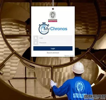 BV推出提高检验效率数字化工具MY CHRONOS