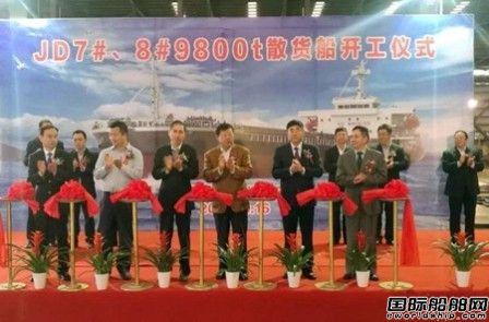 江东船厂两艘9800吨散货船开工