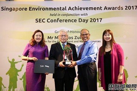 东方海外荣获新加坡环保卓越成就奖