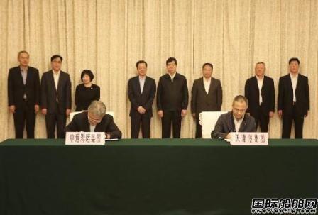 中远海运集团与天津港集团签署战略合作协议