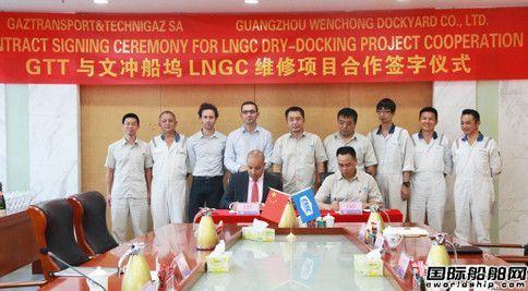 GTT与文冲船坞签LNG船维修项目合作协议