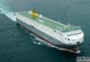 CLdN RoRo接收首艘下一代超级滚装船