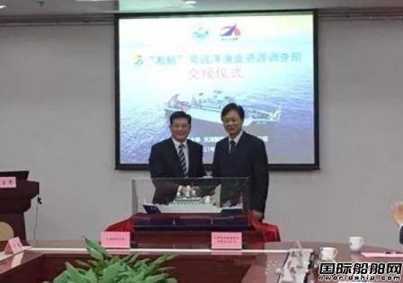 """港船重工交付""""淞航""""号远洋渔业资源科考船"""
