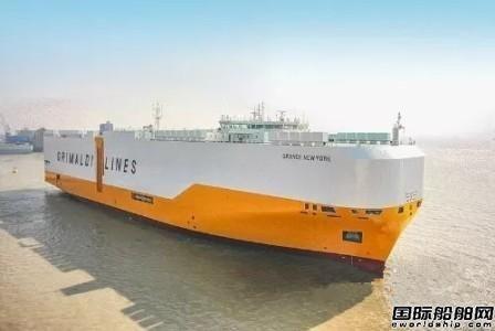 金陵船厂交付一艘6700车位汽车运输船