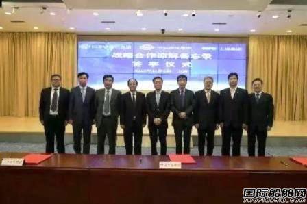上港集团、江苏港口集团和中远海运集团战略合作