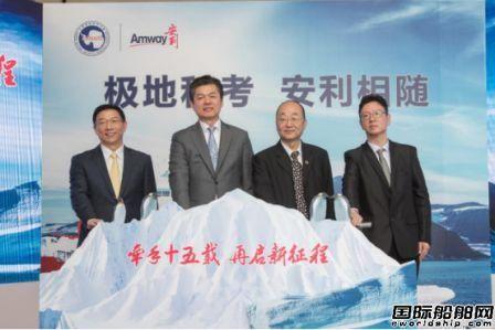 """""""雪龙号""""极地考察船与安利合作再启新征程"""