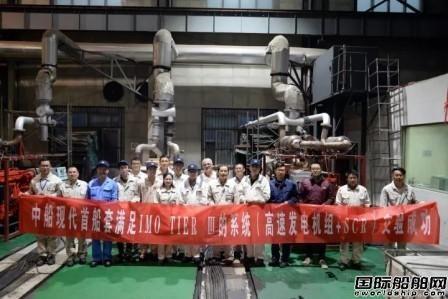 中船现代交付首船套Tier III发电机组+SCR系统