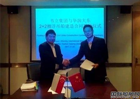 华润大东接获2+2艘浮吊船订单