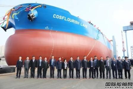 """大船集团交付""""远旺湖""""号VLCC"""