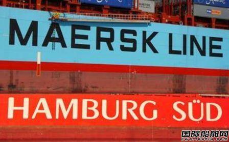 马士基航运收购汉堡南美即将全面获批