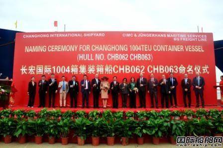 长宏国际两艘1004TEU集装箱船命名