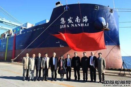 """山船重工1100箱集装箱船""""集发南海""""命名"""
