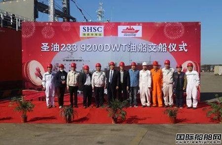 江苏海通一艘9200吨成品油船签字交付