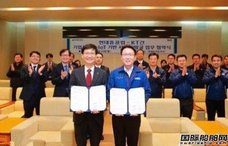 现代重工与韩国电信签署物联网合约