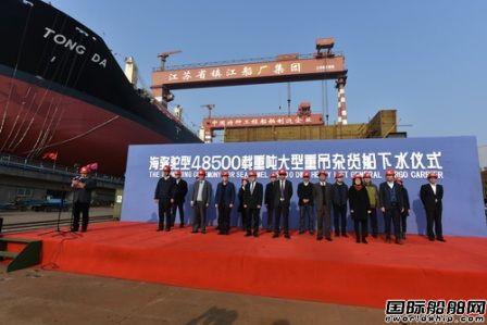 """镇江船厂建造第二艘""""海骆驼""""重吊杂货船下水"""