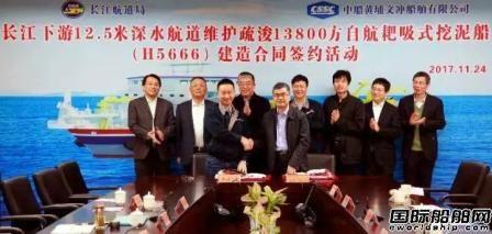 黄埔文冲再获一艘13800立方米耙吸式挖泥船订单