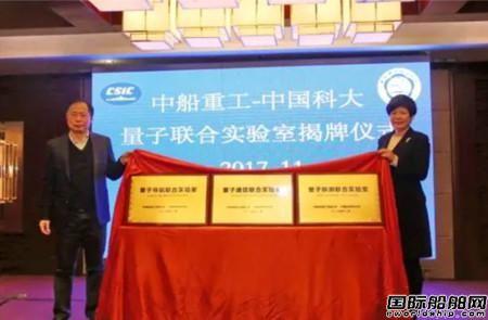 中船重工与中国科大成立量子联合实验室