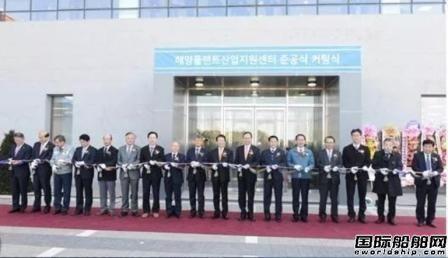 韩国海洋平台产业支援中心一期工程竣工