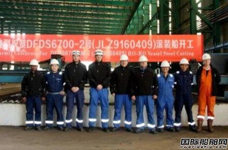 金陵船厂第二艘15500吨滚装船开工