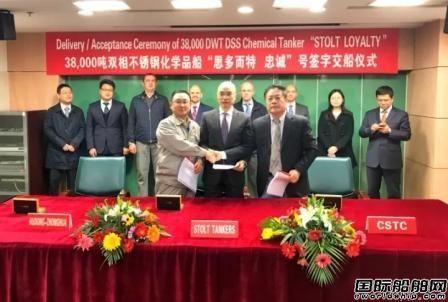 沪东中华交付升级版38000吨双相不锈钢化学品船