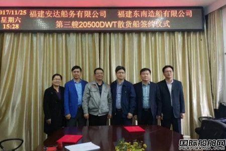 东南造船又签两艘20500DWT散货船