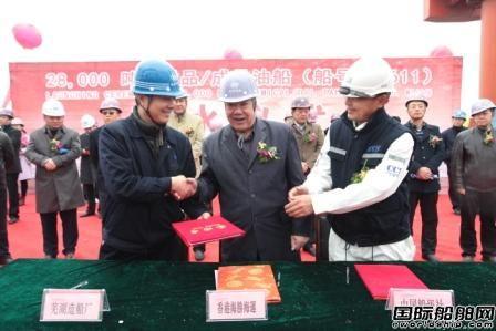 芜湖造船建造安徽省首艘化学品船下水