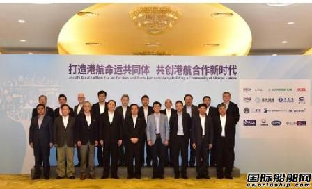 中远海运集团牵手16家港航企业发布港航博鳌宣言