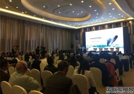 第二届中国国际邮轮船舶修造论坛在沪举行