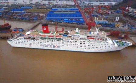 舟山万邦永跃迎来首艘豪华邮轮修理项目