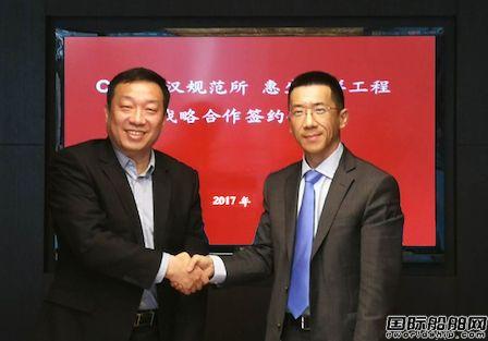 惠生海工与CCS武汉规范研究所签署战略合作协议