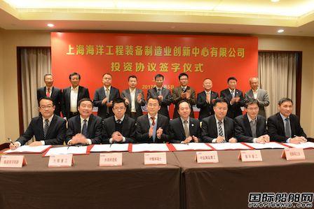中国海工联盟牵头上海组建海工创新中心