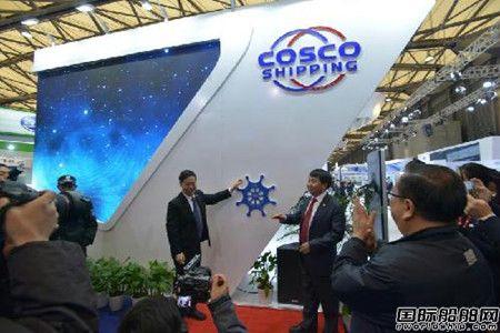 中远海运集团参加第19届中国国际海事会展