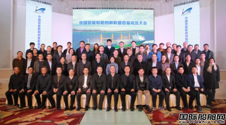 中国智能船舶创新联盟召开首届成员大会