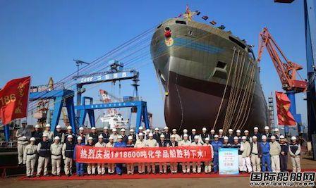中船澄西新一代18600吨化学品首制船下水