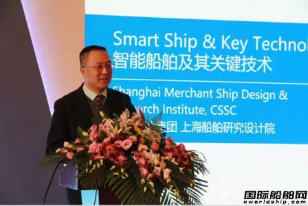 智能船舶创新论坛在沪举办