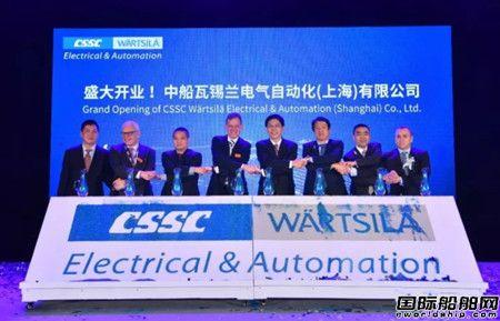 中船瓦锡兰电气自动化公司正式投入运营