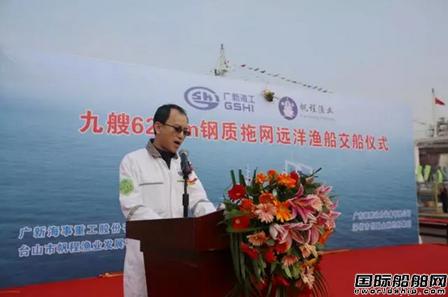 广新海工九艘钢制拖网远洋渔船同时交付
