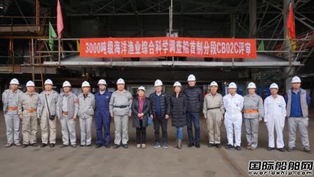 沪东中华3000吨渔业船首制分段满足设计标准