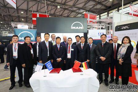 MAN与中国船级社签署合作协议