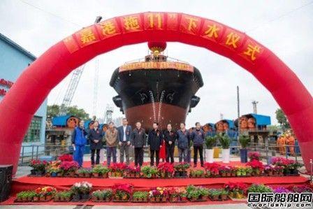 """三林船厂新建拖轮""""嘉港拖11""""顺利下水"""