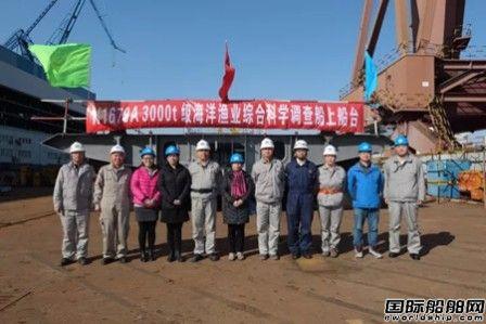 沪东中华2艘3000吨级海洋渔业综合科学调查船上船台