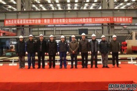 青岛武船3艘86000吨散货船开工